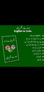 English Urdu Dictionary Screenshot