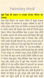 Palmistry Hindi 5