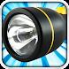 フラッシュライト - Tiny Flashlight ®