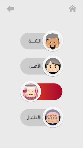 Jalsah u062cu0644u0633u0629 1.0 Screenshots 3