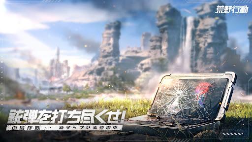 荒野行動-AIR 1.270.479298 screenshots 1