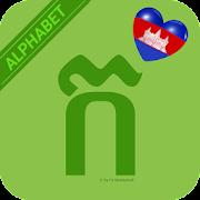 Learn Khmer Alphabet Easily - Khmer Script -Letter