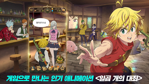 일곱 개의 대죄: GRAND CROSS Latest screenshots 1