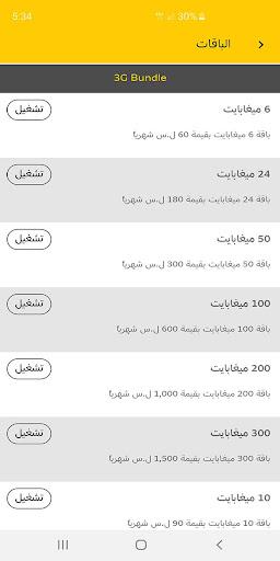MyMTN Syria 3.0.8 screenshots {n} 3