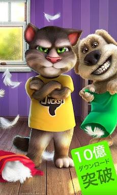 おしゃべり猫のトーキング・トム2のおすすめ画像2