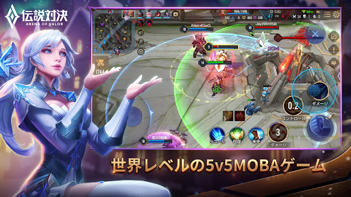 伝説対決 -Arena of Valor- 1.37.1.10 screenshots 1