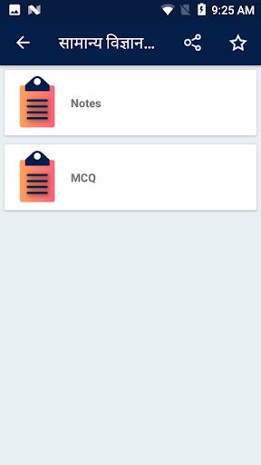 RRC Group D 2019-2020 Railway Hindi modavailable screenshots 19