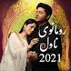 Best urdu novels offline 2021 - romantic novels - Androidアプリ