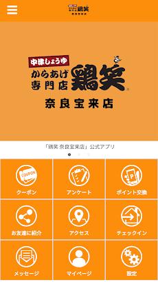 鶏笑 奈良宝来店  公式アプリのおすすめ画像1