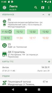Tyumen.Transport 2.5.7 Screenshots 1