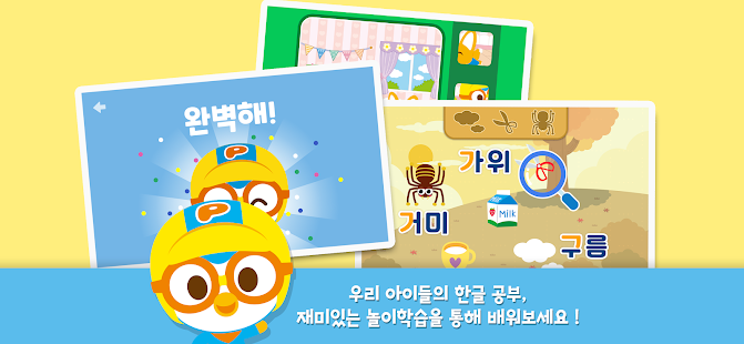 Korean Learning Play with Pororo