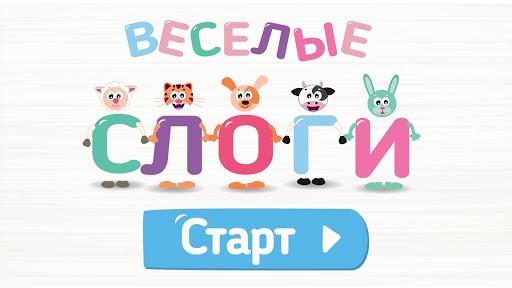 Учимся читать по слогам! Веселые слоги!  screenshots 1