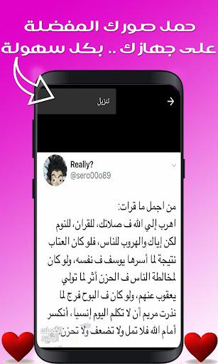 u0628u0648u0633u062au0627u062a u30c4 Posts 4.4.7 Screenshots 9