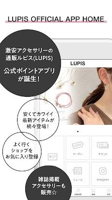 LUPIS(ルピス)ポイントアプリのおすすめ画像2