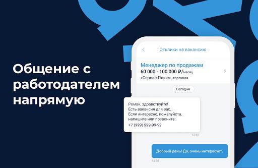 Rabota.ru: Vacancies & job search. Work remotely 4.20.3 Screenshots 4