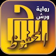 al-Lawh al-Mahfooz