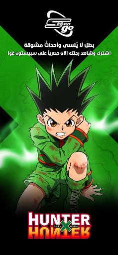 Spacetoon Go: Watch Anime & Cartoon Shows 2.7.8 Screenshots 1