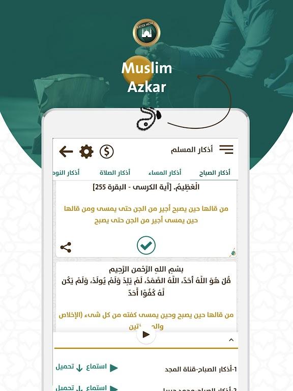 Prayer Now | Azan Prayer Time & Muslim Azkar  poster 23