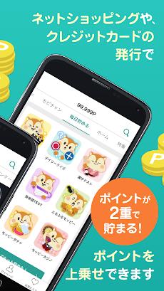 モッピー公式  -ポイント貯まる 国内最大級のポイ活アプリのおすすめ画像2