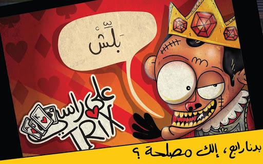 Trix 3ala Rasi 3.3.4 6