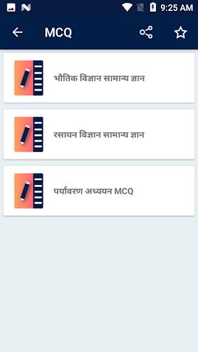 RRC Group D 2019-2020 Railway Hindi modavailable screenshots 20