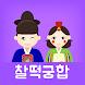 찰떡궁합 (무료궁합, 정통궁합) - Androidアプリ