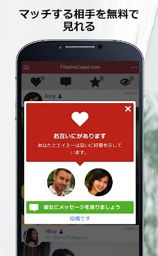 FilipinoCupid - フィリピン人との出会い応援アプリのおすすめ画像4