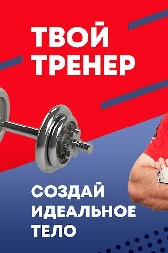 Твой Тренер: фитнес в зале и дома 17.68 screenshots 1