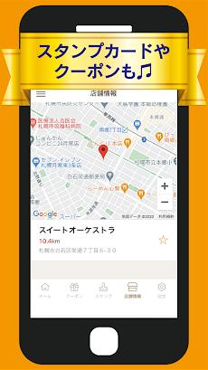 札幌市白石区 株式会社わらく堂「スイートオーケストラ」公式アプリのおすすめ画像3
