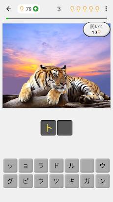 動物クイズゲーム : 動物園ですべての哺乳類、鳥類、爬虫類、魚を学ぶ!そして恐竜!のおすすめ画像1