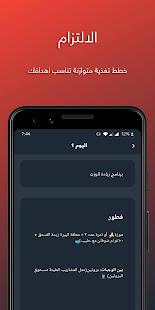 Download Yalla Reyada - يلا رياضة For PC Windows and Mac apk screenshot 5