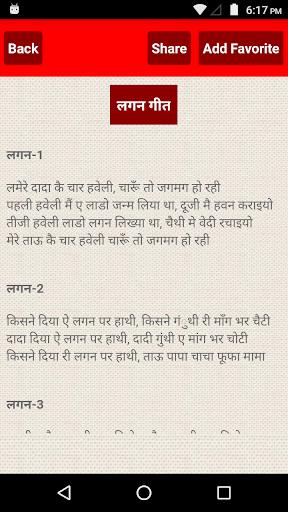 Vivah Geet in Hindi -Banna & Banni screenshots 3
