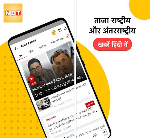 NBT Hindi News: Latest India Hindi News, Live TV apktram screenshots 1