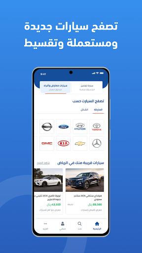Syarah - Saudi Cars marketplace screenshots 1