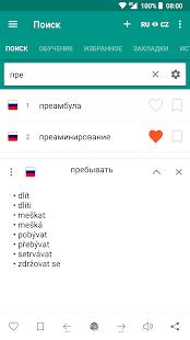 Russian-Czech and Czech-Russian offline dictionary