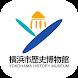 横浜市歴史博物館公式解説アプリ - Androidアプリ