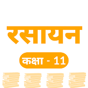 CHEMISTRY -11TH NCERT BOOK & SOLUTION IN HINDI