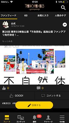 TOKYO 03 Company-東京03オフィシャルアプリのおすすめ画像2