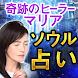 奇跡のヒーラー【マリア】ソウル占い - Androidアプリ