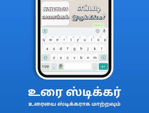 Tamil Keyboard  screenshots 3