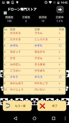 難読漢字クイズのおすすめ画像2