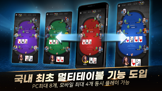 WPL : Texas Hold'em, MTT, Sit'n'Go 2.2.1 screenshots 2