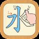 漢字の正しい書き順(筆順)アプリ-常用漢字手書き練習学習用アプリ-漢字検定にも便利無料筆順勉強アプリ - Androidアプリ