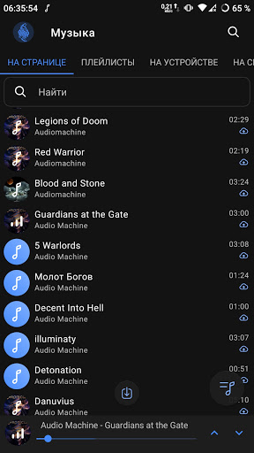 VK Fenrir android2mod screenshots 8