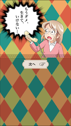 大人の電話相談室~あなたのお悩み、ズバリ解決!~のおすすめ画像5