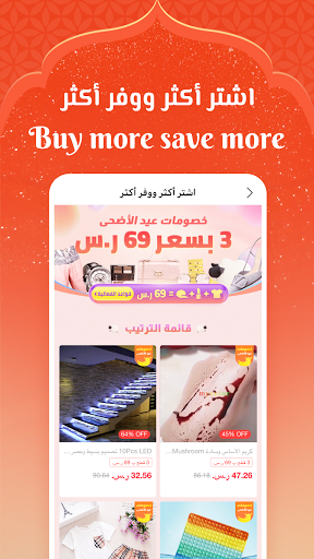 SaraMart -Free Shipping apktram screenshots 2