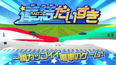 連結だいすき - 一番カッコイイ電車のゲームのおすすめ画像1