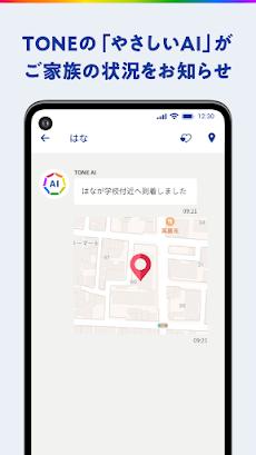 Oneメッセンジャートーンモバイル向けメッセンジャーアプリのおすすめ画像4