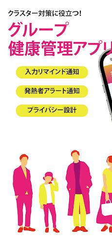 OND'U: グループ体温管理アプリのおすすめ画像2