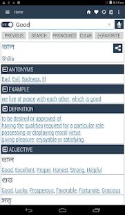 English Bangla Dictionary 8.3.5 Screenshots 17